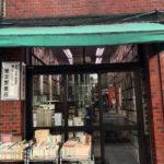 神保町古書店