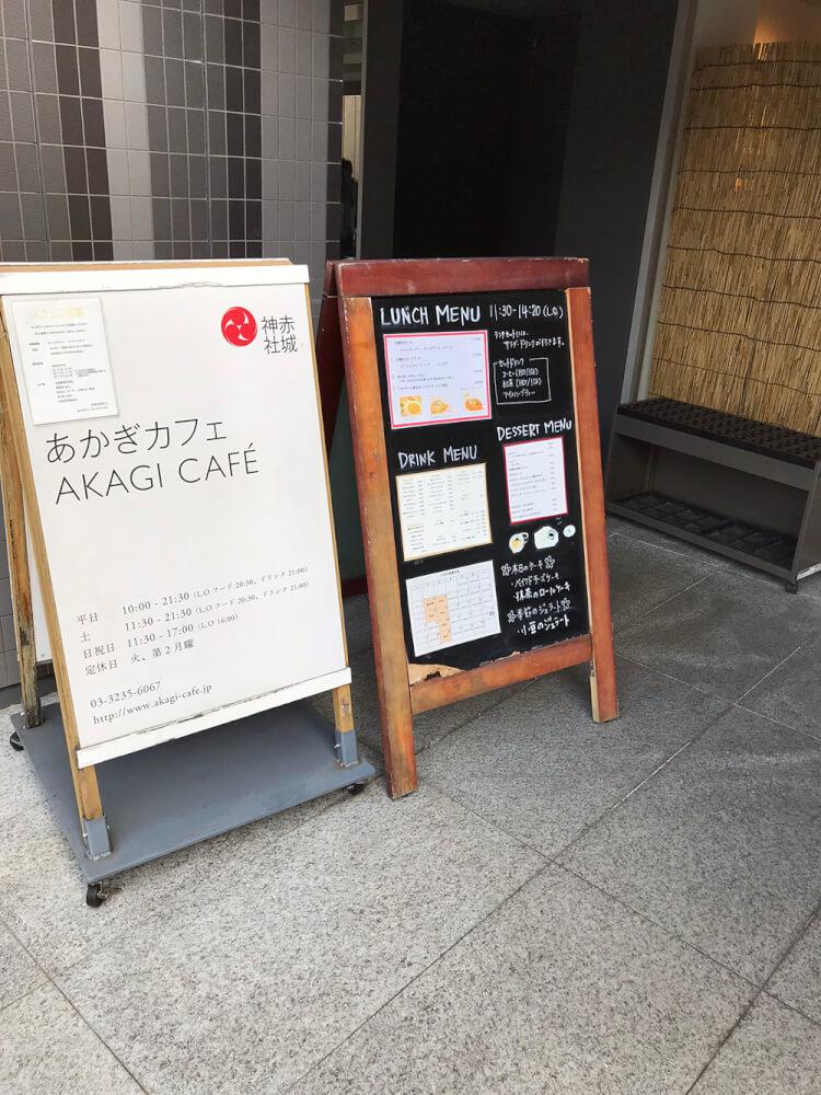 あかぎカフェメニュー