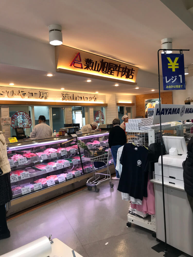 葉山ステーション 旭屋牛肉店