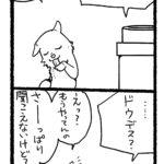犬笛 4コマ漫画