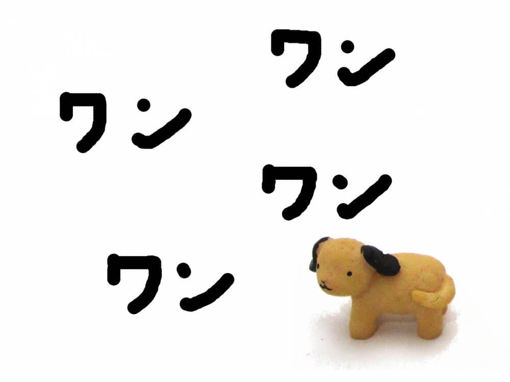 犬が吠えるイラスト