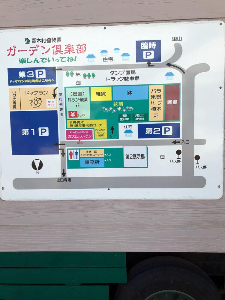 木村植物園 園内地図