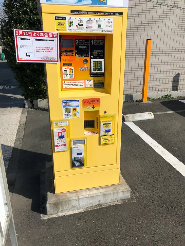 駐車場の精算機