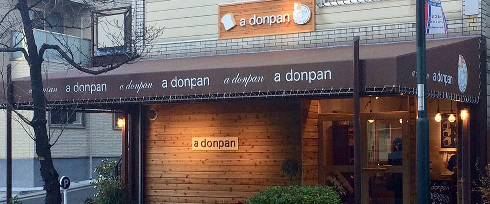 ドンパン 店舗