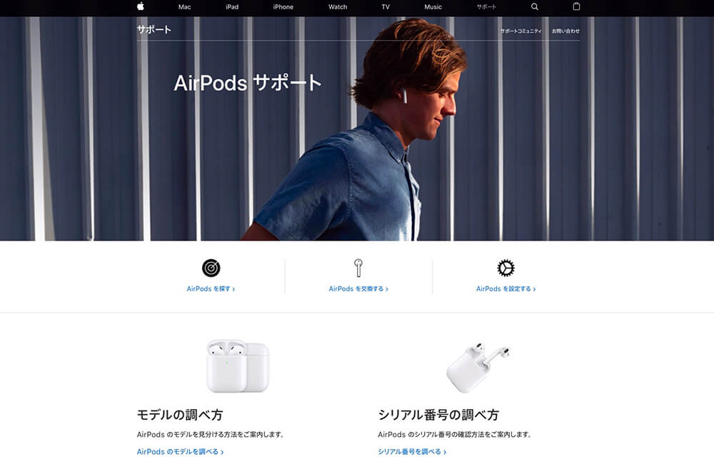 airpodsサポート