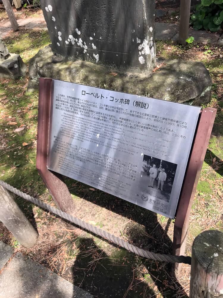 コッホ博士の碑 説明
