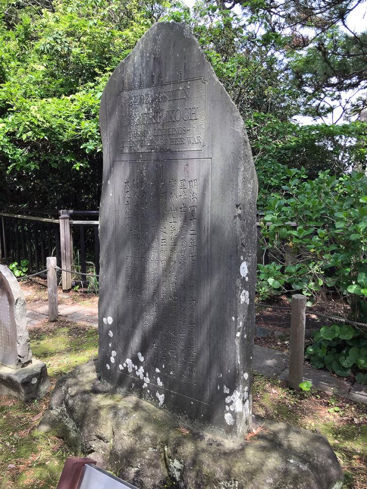 コッホ博士の碑