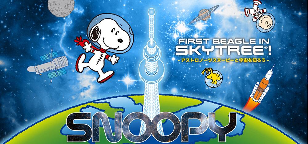 宇宙飛行士スヌーピー スカイツリー