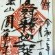 円覚寺はペット・犬連れOK! 犬用お守りもあります! 北鎌倉