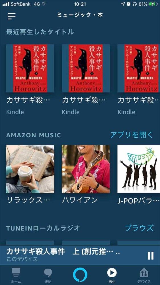 amazonアレクサアプリ