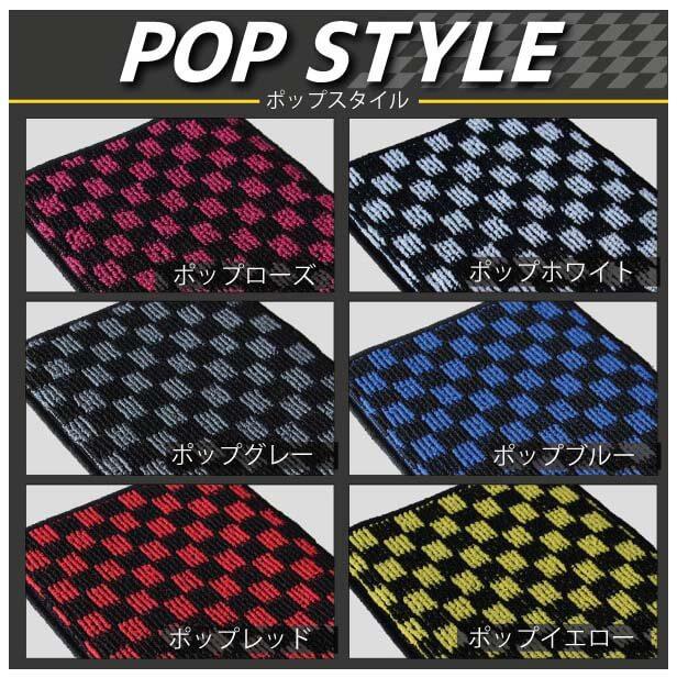 popstyle カラー