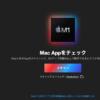Procreateがmac M1で動く!M1 mac にProcreateを移植して犬の絵を描く