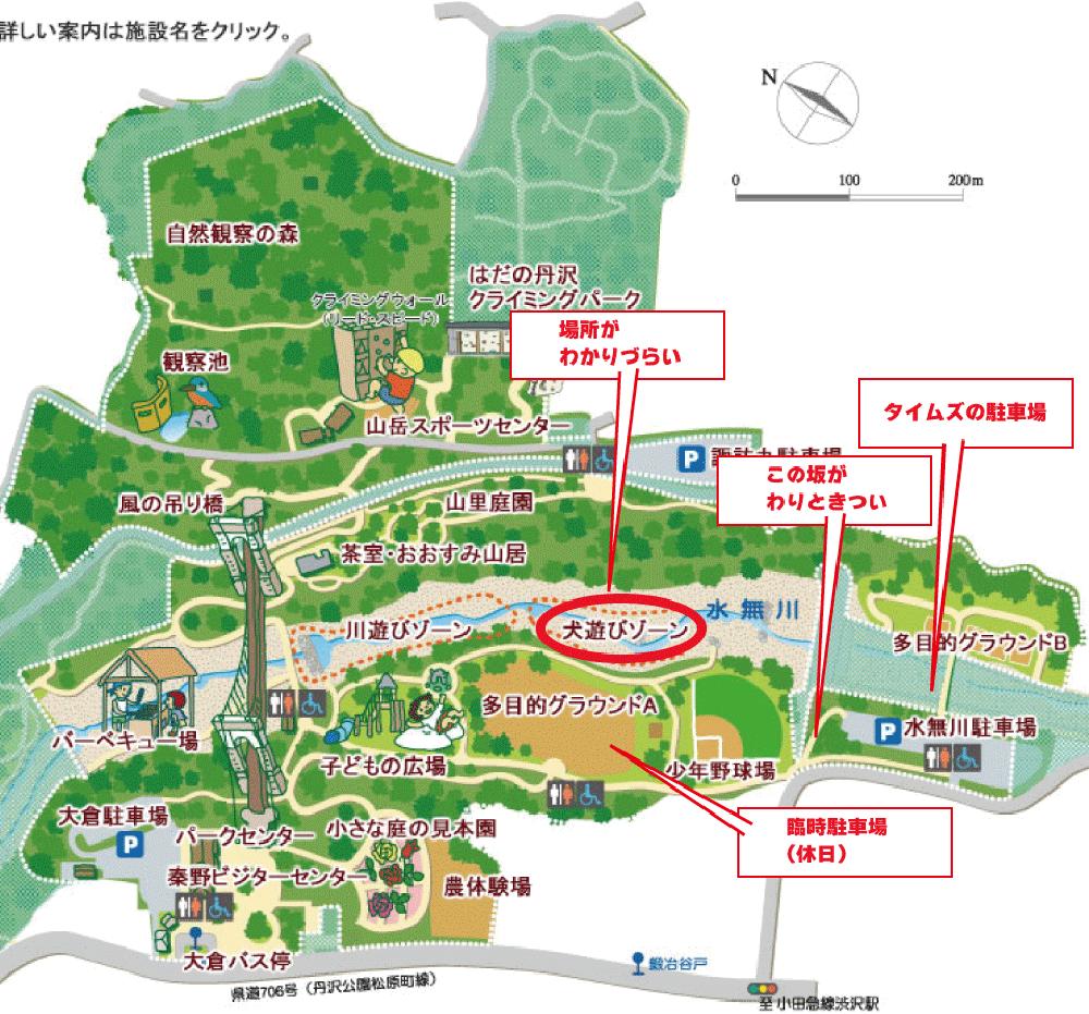 公園のガイド